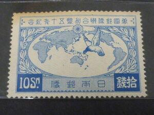 19 日本切手 1927年 記45D UPU加盟50年 10銭 未使用OH・ヤケ