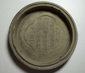 清朝期 陶片 一枚