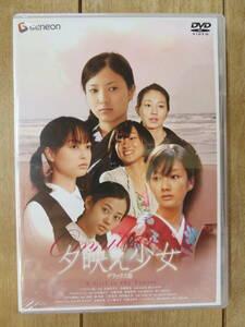 夕映え少女 デラックス版 DVD 新品未開封