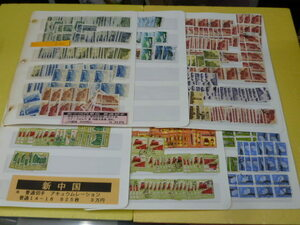 19 新中国切手 普通 1971-77年 普14-18 アキューウムレーション 使用済 各種 計825枚 ペア・ブロック・印影大美消含