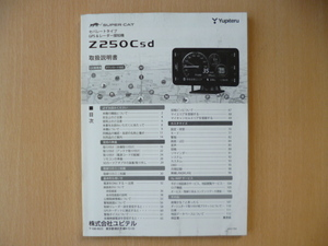★6139★YUPITERU Super Cat ユピテル スーパーキャット GPS&レーダー探知機 Z250Csd 取扱説明書★
