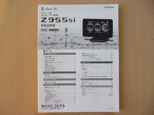 ★6238★YUPITERU Super Cat ユピテル スーパーキャット GPS&レーダー探知機 Z955si 取扱説明書★送料無料★