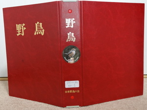 * Japan wild bird. . machine paper [ wild bird ]89 year ~94 year ....12 pcs., file attaching *