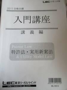【送料無料】LEC 弁理士 入門講座 特許法・実用新案法(講義編)