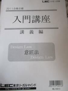 【送料無料】LEC 弁理士 入門講座 意匠法(講義編)