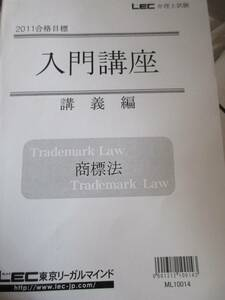 【送料無料】LEC 弁理士 入門講座 商標法(講義編)