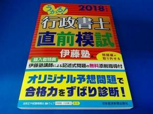 うかる!行政書士直前模試(2018年度版) 伊藤塾