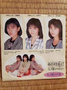 u....... стикер час. река . пересечь . Onyanko Club Kudo Shizuka Ikuina Akiko . глициния полный .. Showa Retro подлинная вещь