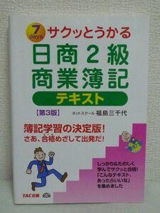 サクッとうかる日商2級商業簿記 テキスト★福島三千代◆簿記検定