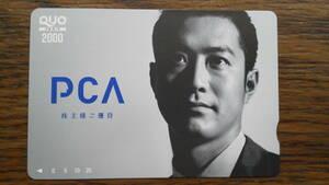 ★(非売品)宮下純一 クオカード/PCA株主優待/未使用2000円券【ミニレター対応(送料63円)】★