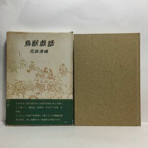 f1/鳥獣戯話 花田清輝著 講談社 昭和37年 初版