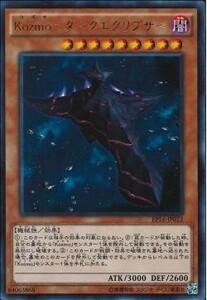 遊戯王 EP16 Kozmo-ダークエクリプサー (ウルトラ)