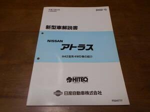 I6505 / アトラス H42型系4WD車の紹介 新型車解説書 平成7年6月