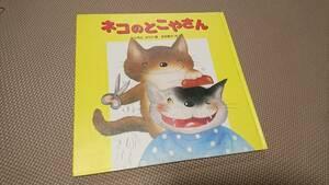 *絵本『ネコのとこやさん』いもとようこ 多田朋子