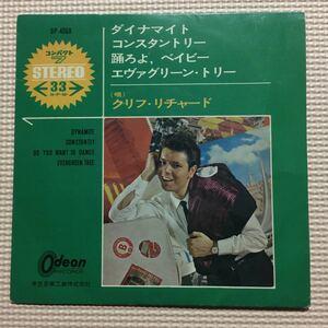 クリフ・リチャード ダイナマイト 4曲入りEP 国内盤7インチレコード