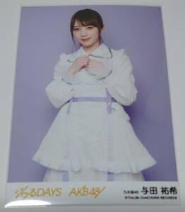 乃木坂46 ・与田祐希 劇場盤特典生写真 AKB48 55thシングル『ジワるDAYS』 坂道AKB