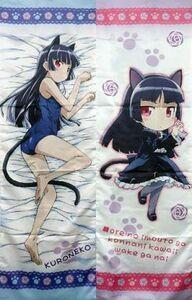 俺の妹がこんなに可愛いわけがない 黒猫 抱き枕カバー スク水ver, 俺妹