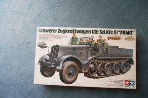 タミヤ1/35 ドイツ軍 18トン重ハーフトラック・FAMO ファモ