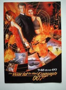 【007/ワールド・イズ・ノット・イナフ】 マイケル・アプテッド ピアース・ブロスナン ソフィー・マルソー●パンフレット●2000年