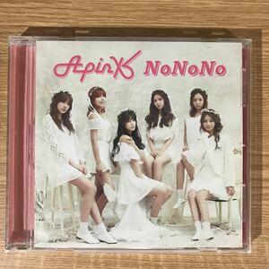 (B25)帯付 中古CD100円 Apink NoNoNo(Japanese ver.)