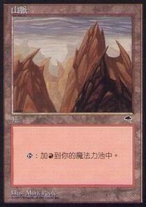 020339-044 TE/TMP 基本土地 山/Mountain(1) 中1枚
