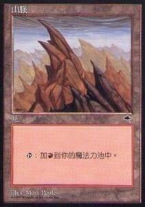 020342-044 TE/TMP 基本土地 山/Mountain(4) 中1枚