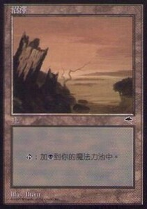 020347-044 TE/TMP 基本土地 沼/Swamp(1) 中1枚