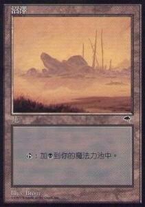 020349-044 TE/TMP 基本土地 沼/Swamp(3) 中1枚