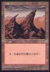 020340-044 TE/TMP 基本土地 山/Mountain(2) 中1枚