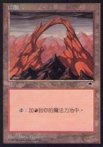 020341-044 TE/TMP 基本土地 山/Mountain(3) 中1枚