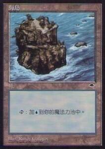 020335-044 TE/TMP 基本土地 島/Island(1) 中1枚