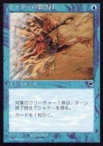 020257-008 TE/TMP シャドーの裂け目/Shadow Rift 日1枚