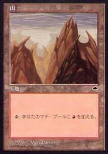020339-008 TE/TMP 基本土地 山/Mountain(1) 日1枚