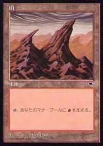 020340-008 TE/TMP 基本土地 山/Mountain(2) 日1枚