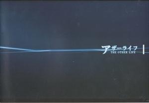 映画「アザーライフ」パンフレット&ちらし&DVD遠藤憲一笠原浩夫岩崎大山本芳樹大内厚雄岡田達也松田悟志池田成志キャラメルボックス