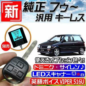 Мира ( Daihatsu ) L200S L210S L220S H2.3  ~  H6.1  Подключение данных  есть  * M378 ключ   новый!  Оригинал  ветер   вход без ключа   универсальный  товары   неоригинальный   японский язык  инструкция  аксессуары