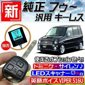 Move  L900S L902S L910S H10.10  ~   2002 .10  ...  автомобиль   Подключение данных  есть  * M378 ключ   новый!  Оригинал  ветер   ключ  Меньше   универсальный  товары   неоригинальный   японский язык  инструкция  аксессуары