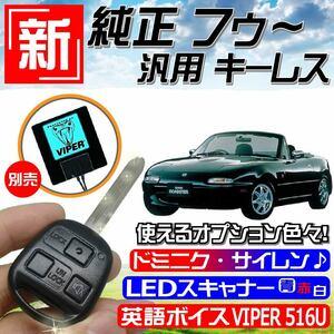 Eunos Roadster ( Mazda ) NA    H1.9  ~  H10.1  Подключение данных  есть  * M392 ключ   новый!  Оригинал  ветер   ключ  Меньше   Пульт ДУ   универсальный   японский язык  инструкция
