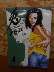 兎―野性の闘牌 (4) (近代麻雀コミックス) 作者:伊藤 誠 出版社:竹書房▲