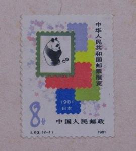 中国の切手? 1981年 中華人民共和国郵票展覧  1枚  未使用品    !!