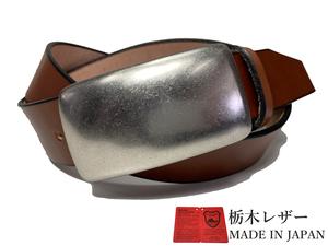 新品 栃木レザーベルト ロングサイズ 本革 牛革 メンズ ダークブラウン 濃茶 国産 無地 カジュアル 40mm W035DBL