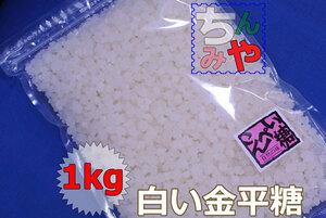 白色金平糖(どっさり1kg) 無着色無香料のグラニュー糖だけ♪食紅無しの小さなコンペイ糖…白い金平糖(小粒)はこれ!【送料込】