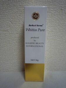 メディカルセラム ホワイティスピュア 弱酸性 美白保湿ゲル Whitiss Pure 1個 50g ★ 日本直販 ◆ カイロプラクティック