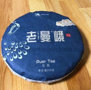 老曼娥 普茶 生茶