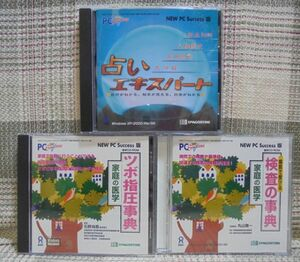 雑誌付録CD-ROM 3枚セット(Windows98/2000/Me/XP)『家庭の医学 ツボ指圧事典』他