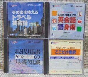 雑誌付録CD-ROM 4枚セット(Windows98/2000/Me/XP)『そのまま使えるトラベル英会話』他