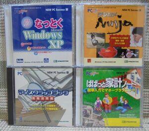 雑誌付録CD-ROM 4枚セット(Windows98/2000/Me/XP)『マイスクラップブック』他