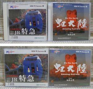 雑誌付録CD-ROM 2枚セット『虹大陸』地球の鼓動が伝わる!(Windows98/2000/Me/XP)+『日本鉄道紀行 JR特急』(ハイブリッド)
