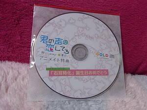 送料無料【新品・未開封】 茶介 / 君の声に恋してる 柳 yanagi アニメイト 特典 CD のみ 『右耳特化』 誕生日おめでとう