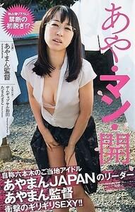 ★あやまん監督★ ☆切り抜き8ページ☆